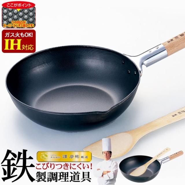 いため鍋 炒め鍋 27cm 鉄製 フライパン 深型 IH/...