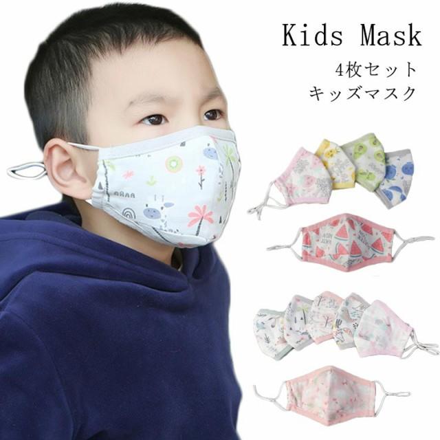 4枚組 子供用 マスク 洗える ガーゼマスク 夏用 ...