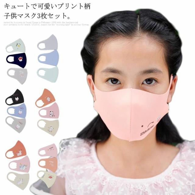 子供マスク 3枚セット装 夏用 マスク 立体マスク ...