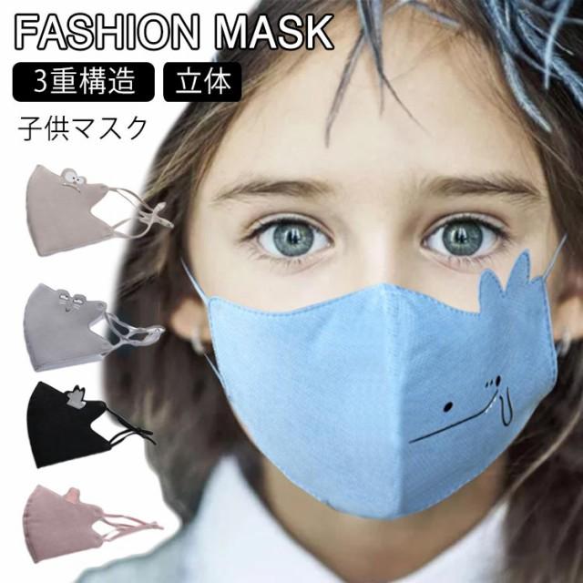 送料無料  可愛い 子供用 マスク 立体マスク 布マ...