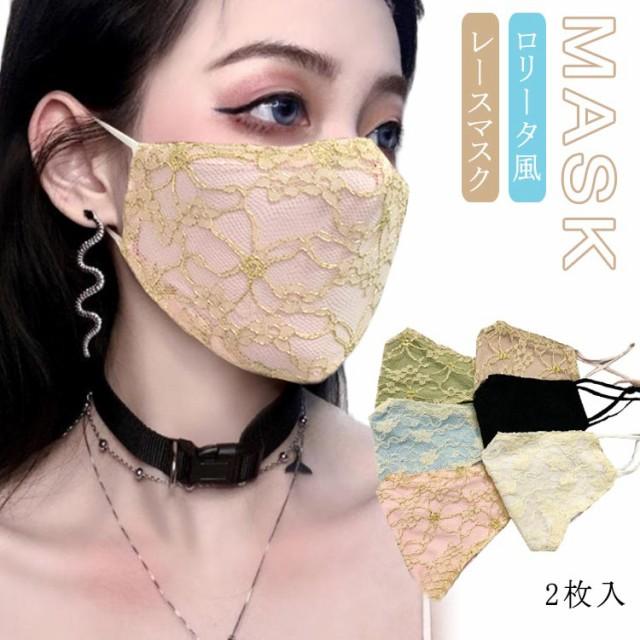 ロリータ風 レースマスク 立体型 夏用 マスク 大...