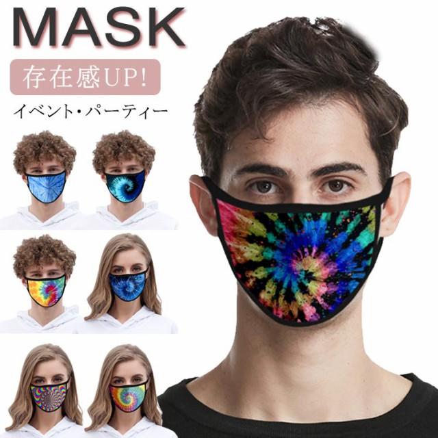 おしゃれ マスク 洗える マスク ファッション マ...
