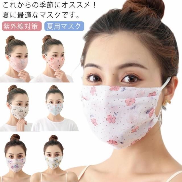 マスク 夏用マスク レディース 花柄マスク 紫外線...