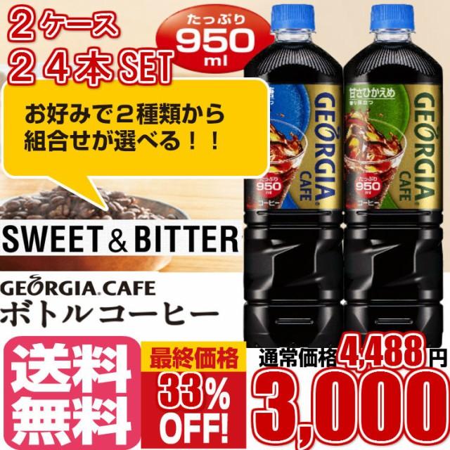 【送料無料】【よりどり2ケース24本】コカ・コー...