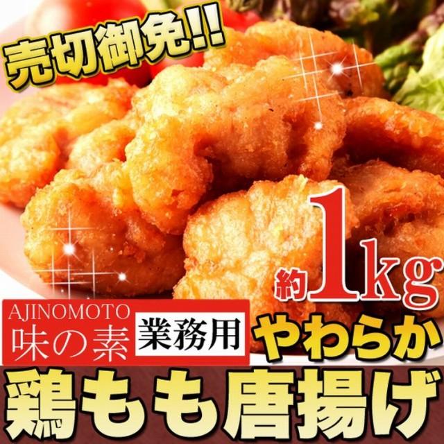 味の素やわらか鶏もも唐揚げ/唐揚げ/から揚げ/冷...