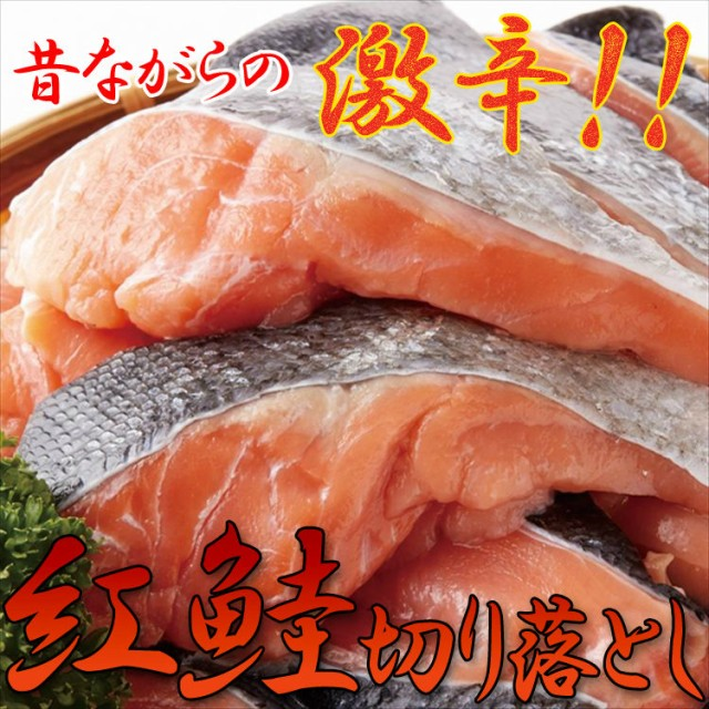 【訳あり】昔ながらの 激辛 紅鮭大容量500g(切り...