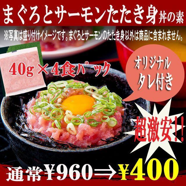 まぐろとサーモンのたたき身丼40g×4食セット/ねぎとろ/ネギトロ/ネギトロ丼/ねぎとろ丼/まぐろ/マグロ/冷凍A/