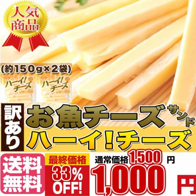 カルシウムたっぷり♪【訳あり】お魚チーズサンド...