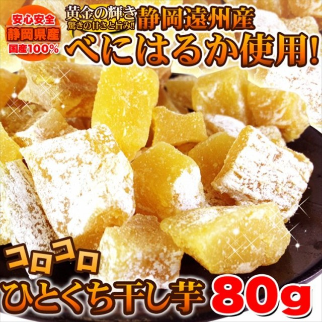 静岡遠州産【べにはるか】ひとくち干し芋80g/同梱...