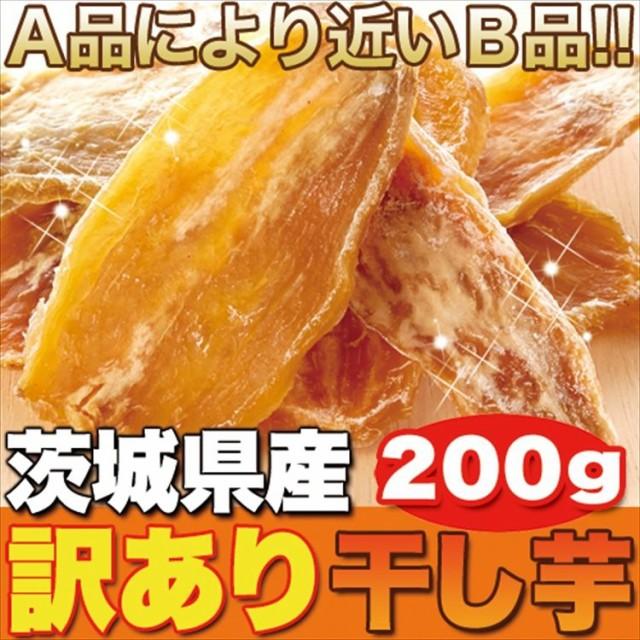 茨城県産【訳あり】干し芋200g 送料無料/ネコポス...
