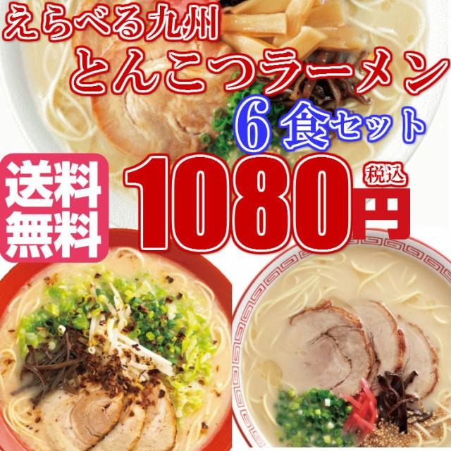 選べる九州とんこつラーメン6食セット/送料無料/...