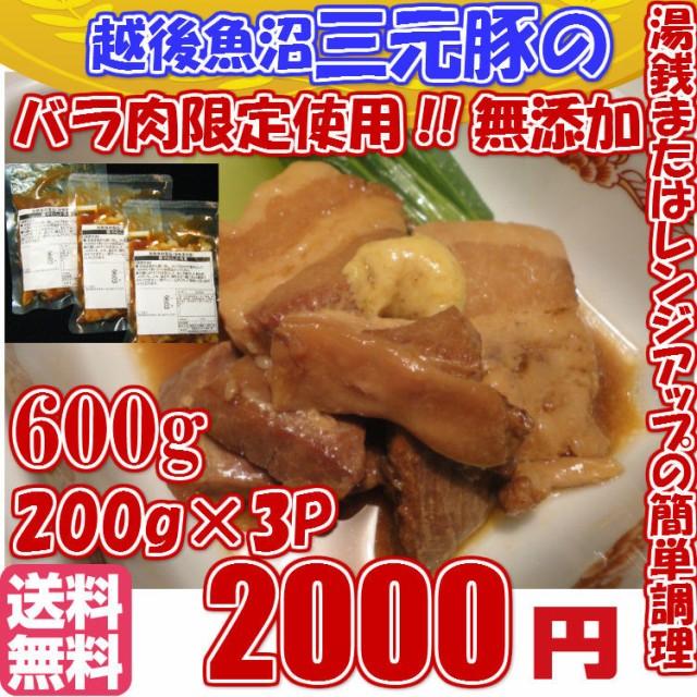 越後魚沼三元豚/やわらか角煮/豚の角煮200g×3パ...