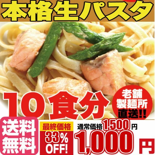 生パスタ10食セット1kg(フェットチーネ200g×2袋...