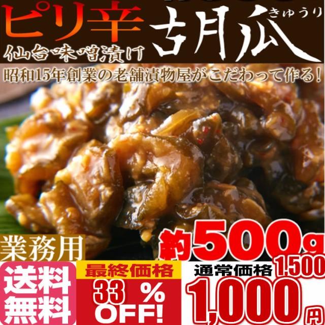ピリ辛仙台味噌漬け胡瓜(きゅうり)500g/業務用/...