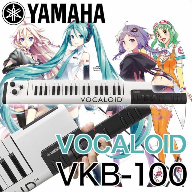 YAMAHA VKB-100 ボーカロイドキーボード【ヤマハ...