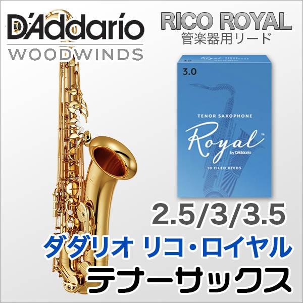 D'Addario Woodwinds/RICO ロイヤル テナーサック...