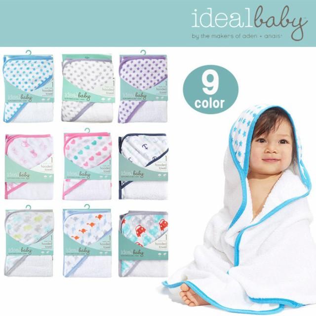アイディールベビー ideal baby フードタオル  湯...