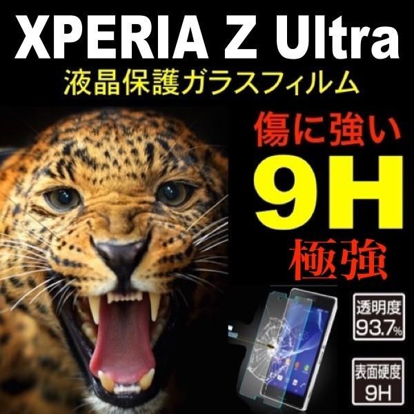 【送料無料】ガラスフィルム>>>Xperia Z Ultra...