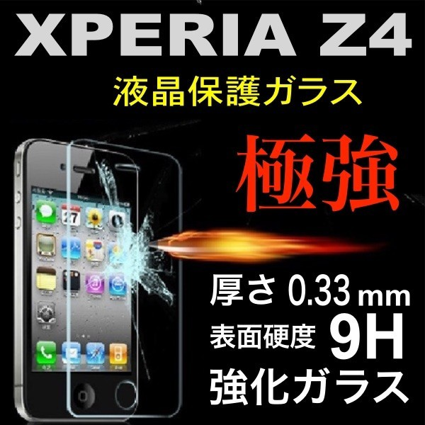 【送料無料】Xperia Z4 (SO-03G/SOV31/402SO)用液...