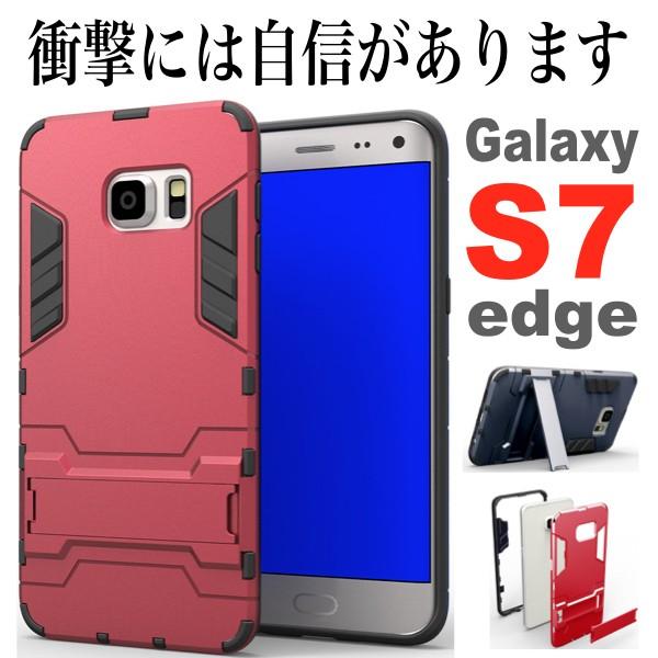 送料無料 ギャラクシー・S7用 Galaxy S7 edge SC-...