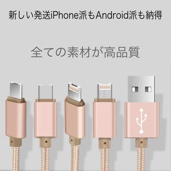 【送料無料】Lightning USB Micro USB 高速充電情...
