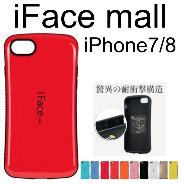 <アイフォン8/7用>iPhone7/8<アイフォン8/7用...