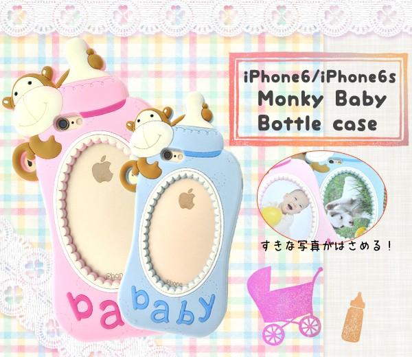 iPhone6/iPhone6s【送料無料】 モンキーベイビー...