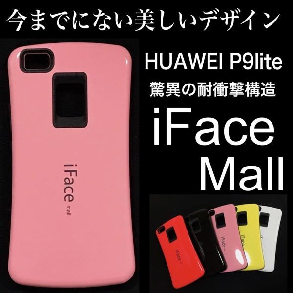 【送料無料】海外輸入品 iFace mall Huawei P9 li...
