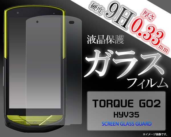 【送料無料】ガラスフィルム>>>TORQUE G02 KYV...