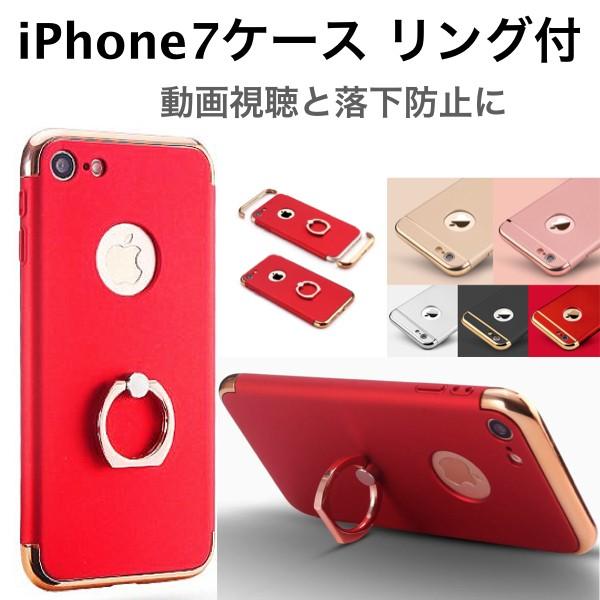 【送料無料】iPhone7用リング付きスマホケース