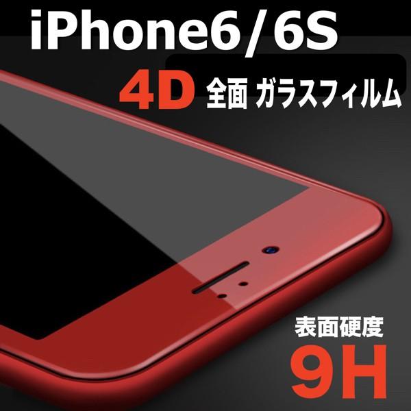 【送料無料】4D曲面で完全保護!薄くて透明度が高...