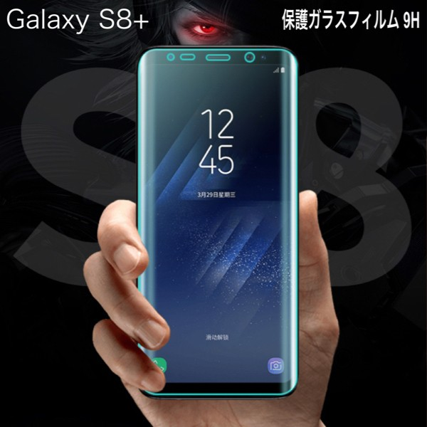 【送料無料】Samsung Galaxy S8+ SO-03J SCV35 3D...