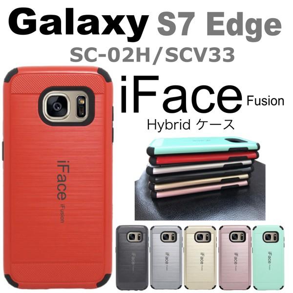 <ギャラクシーs7用> Galaxy S7 edge SC-02H/SCV...