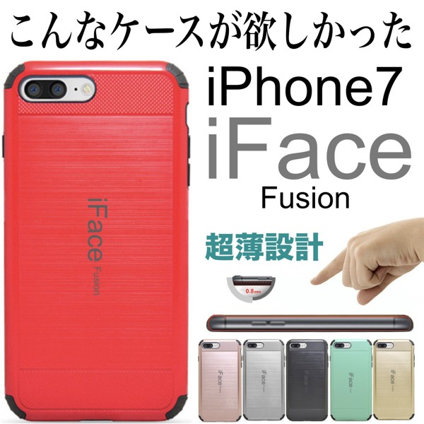 iPhone7 iface fusion アイフェイスフュージョン...