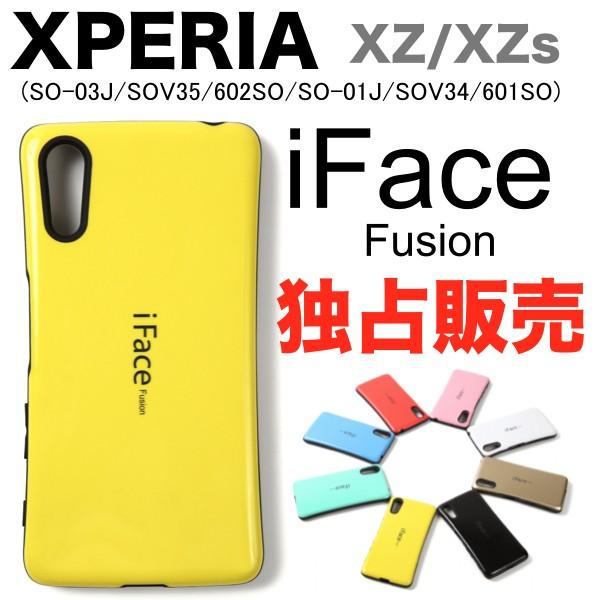 【送料無料】iFace fusion  <エクスペリア用>Xp...