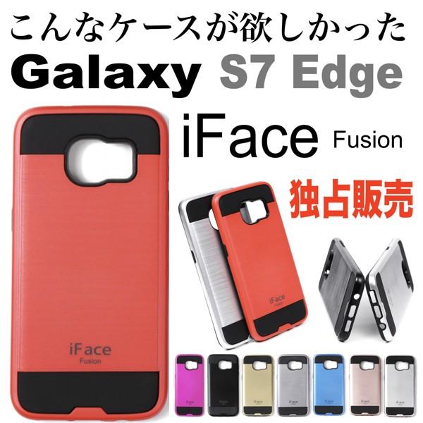 【送料無料】<S7エッジ用>iFace fusion Galaxy ...