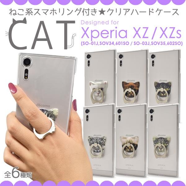 【送料無料】<エクスペリアXZ/XZs用>Xperia XZ ...