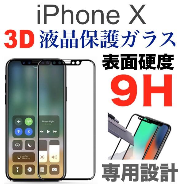 【送料無料】3Dガラスフィルム>>>iPhoneX用 液...