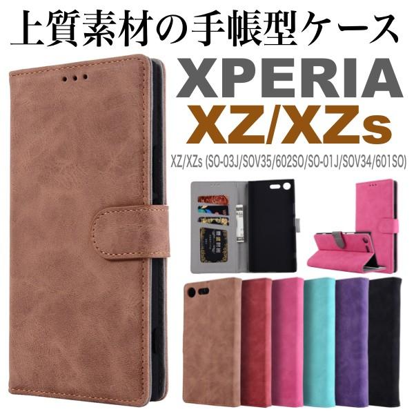 エクスペリアXZ/XZs用レザータイプ手帳型ケース X...