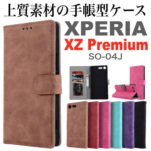 エクスペリアXZ Premium用レザータイプ手帳型ケー...