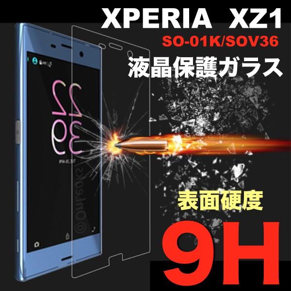 液晶保護ガラスフィルム>>>XPERIA XZ1 SO-01K/...