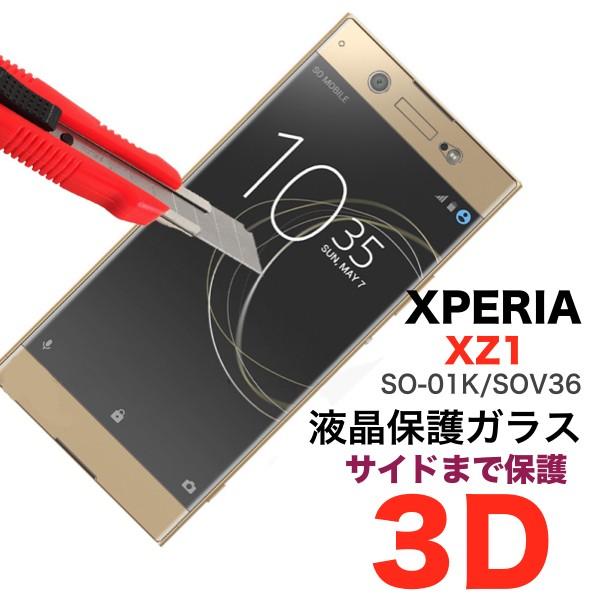 ブラックカラー 3D 液晶保護ガラスフィルム>>...
