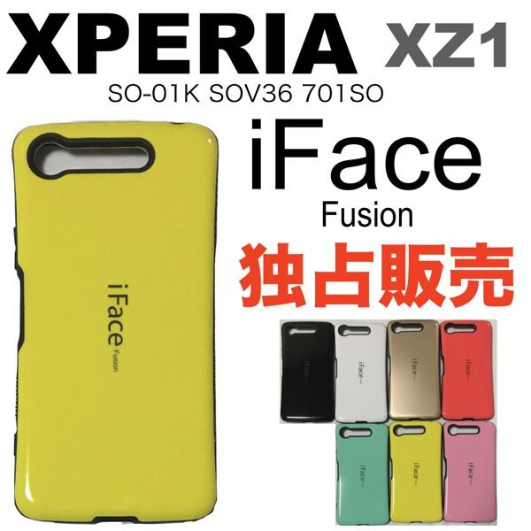 【送料無料】iFace Fusion<エクスペリアXZ1用>X...