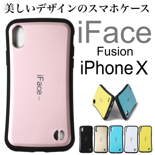 iFace Fusion <アイフォンテン用>iPhone X用ア...
