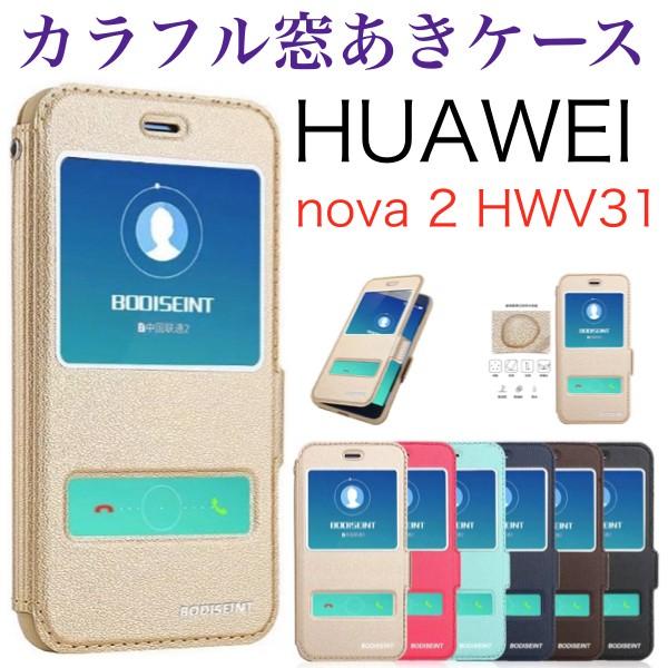 【送料無料】窓あき HUAWEI nova 2 HWV31用専用耐...