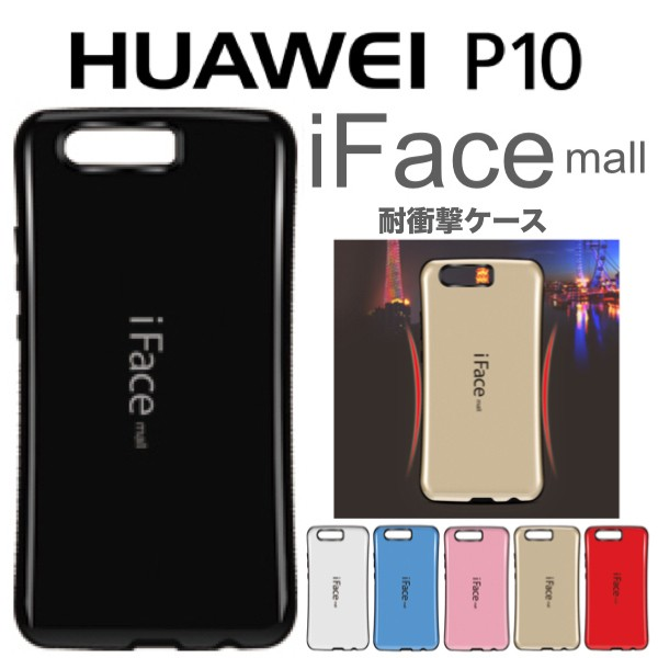 【送料無料】海外輸入品 iFace mall Huawei P10ケ...