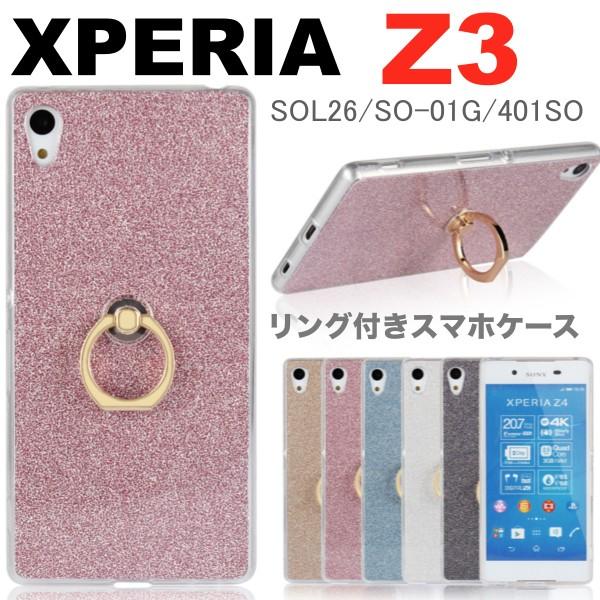 【送料無料】<エクスペリアZ3>Xperia Z3(SOL26/...