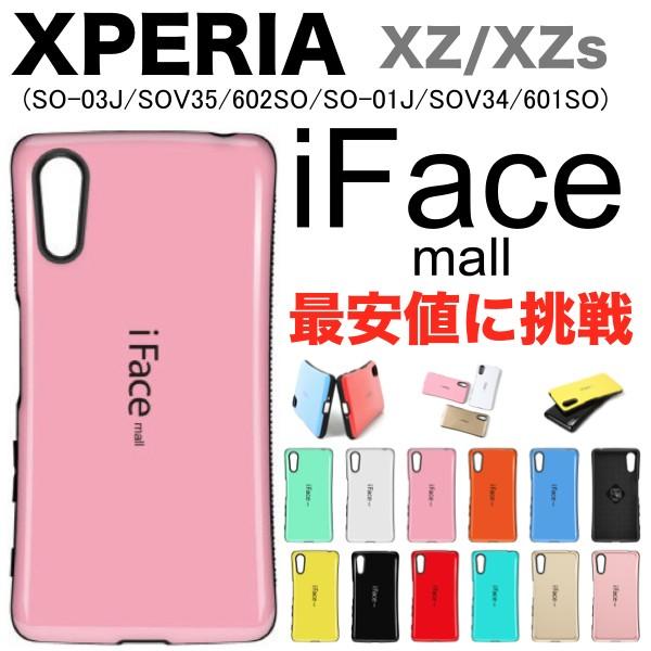 【送料無料】iFace fmall  <エクスペリア用>Xpe...