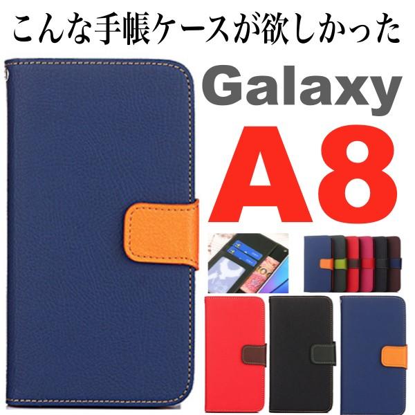 <ギャラクシーA8用>Galaxy A8 SCV32用 ケース ...