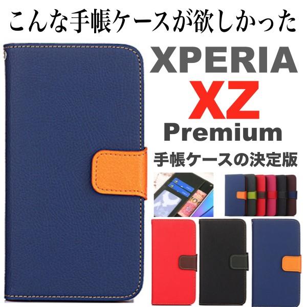 <エクスペリア04J> Xperia XZ Premium SO-04J ...
